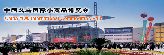 China Yiwu International Commodities Fair (Fair Browsing)