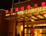 Qiandaohu New Yuli Business Hotel