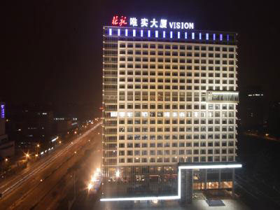 Beijing Weishi International Cultural Exchange Center