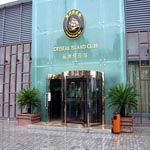 Crystal Island Entertainment Club - Shanghai