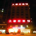 Datong Most House Hotel