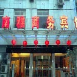 Xianning Tongshan County Nanya Business Hotel