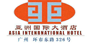 Asia_International_Hotel_Guangzhou_logo.jpg Logo