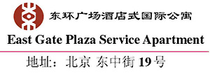 Beijing_East_Gate_Plaza_Service_Apartment_logo.jpg Logo
