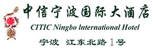 CITIC_Ningbo_International_Hotel_logo.jpg Logo
