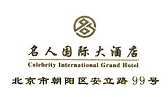 Celebrity_International_Grand_Hotel_Beijing_logo.jpg Logo