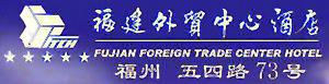 Foreign_Trade_Center_Hotel_Fujian_logo.jpg Logo