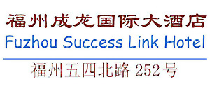 Fuzhou_Success_Link_International_Hotel_logo.jpg Logo