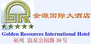 Golden_Resources_International_Hotel_Fuzhou_logo.jpg Logo