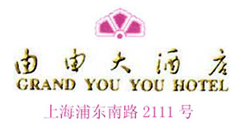 Grand_You_You_Hotel_Shanghai_logo.jpg Logo