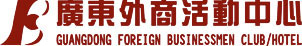 Guangdong_Foreign_Business_Club_Hotel_Logo_0.jpg Logo