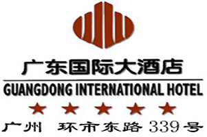 Guangdong_International_Hotel_logo.jpg Logo