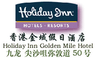 Holiday_Inn_Golden_Mile_Hong_Kong_logo.jpg Logo