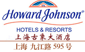 Howard_Johnson_Plaza_Hotel_Shanghai_logo.jpg Logo