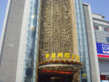 Huaqiao International Hotel, Gaoyou