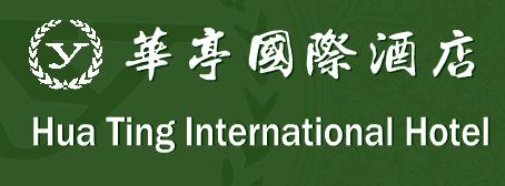 Huating_International_Hotel_Logo.jpg Logo