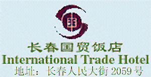 International_Trade_Hotel_Changchun_logo.jpg Logo