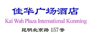 Kai_Wah_Plaza_International_Kunming_logo.jpg Logo