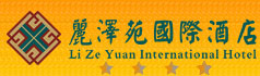Li_Ze_Yuan_International_Hotel_Logo_0.jpg Logo