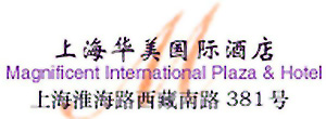 Magnificent_International_Plaza_Hotel_logo.jpg Logo
