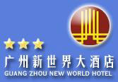New_World_Hotel_Guangzhou_Logo_0.jpg Logo