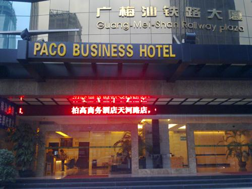 Paco Business Hotel Tianhe Branch ,Guangzhou