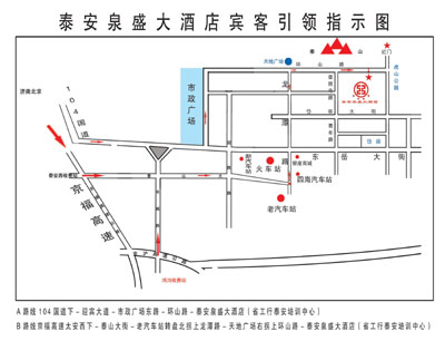 Quansheng Hotel, Taian (the former East Taishan Conference Center) Map