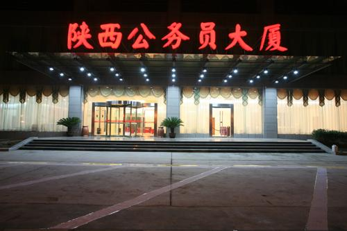 Shaanxi Public Servant Training Center (Xi'an)
