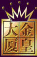 Tian_Jin_Golden_Crown_Hotel_Logo.jpg Logo