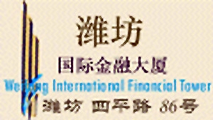 Weifang_International_Financial_Tower_logo.jpg Logo