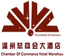 WenZhou_Chamber_Of_Commerce_Hotel_Logo.jpg Logo