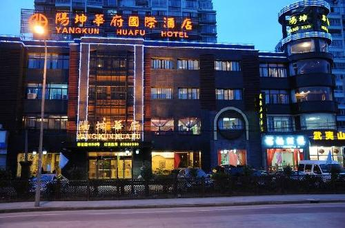 Yangkun Huafu International Hotel - Shanghai