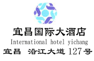 Yichang_International_Hotel_logo.jpg Logo