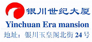 Yinchuan_Era_Mansion_logo.jpg Logo