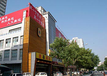 Super 8 Hotel Birds Nest - Beijing
