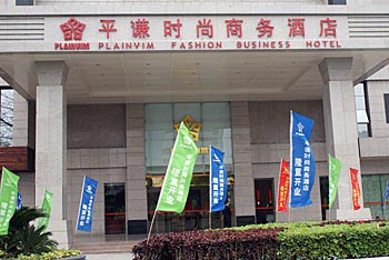 Pingqian Fashion Business Hotel Xiaolan - Zhongshan